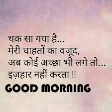Good Morning Life Quotes Hindi