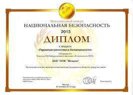 Награды Микран  За разработку и создание радиолокационных станций для модернизации систем безопасности нового поколения