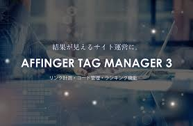 コード登録タグ作成画面の説明 Affingerタグ管理マネージャー3