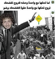 الكوميك الميمي - جمال عبد الناصر رياكت ساد