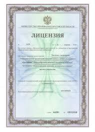 Дистанционное обучение специалистов по управлению недвижимостью  Лицензия на образовательную деятельность
