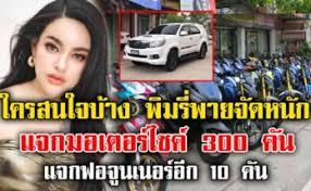 ข่าวดารา – Thai news