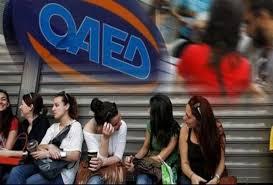 Δεν θα πιστωθούν σήμερα τα επιδόματα ανεργίας -ΟΑΕΔ