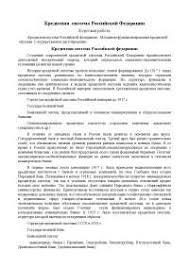 Реферат на тему Кредитная система Российской Федерации docsity  Реферат на тему Кредитная система Российской Федерации Рефераты из Уголовное право