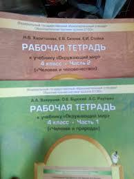 Рабочие тетради и контрольные за класс Программа  Тетради