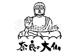 手描き奈良 奈良の大仏イラスト No 1484046無料イラストなら