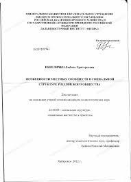 Диссертация на тему Особенности местных сообществ в социальной  Диссертация и автореферат на тему Особенности местных сообществ в социальной структуре российского общества