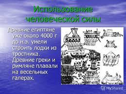 Презентация на тему Воздухоплавание Плавание судов История их  3 Использование человеческой