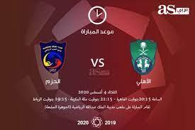 موعد مباراة الأهلي السعودي والحزم اليوم الثلاثاء 4 أغسطس 2020 بالدوري  السعودي والقناة الناقلة