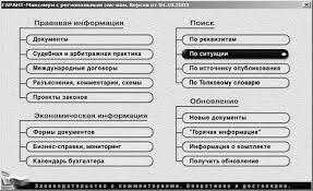 Реферат Информационно справочная правовая система Гарант  5 Приложение Список рисунков