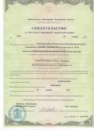 Аккредитация образовательных учреждений курсовая