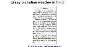 essay on n weather in hindi google docs