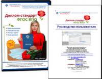 Купить Диплом стандарт ФГОС ВПО в allsoft Диплом стандарт ФГОС ВПО