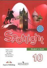 Онлайн Решебник ГДЗ spotlight класс Решебник ГДЗ Английский в фокусе spotlight 10 класс