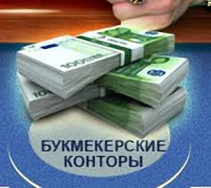 Выиграть деньги букмекерская контора