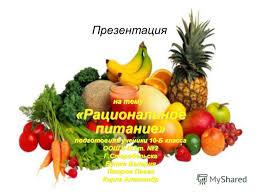 Презентация на тему Рациональное питание Подготовили ученики  1 Презентация на тему