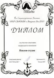 Диплом за участие в выставке студии АПИК Диплом за участие в выставке студии братьев Павловых