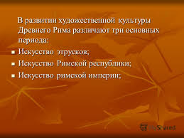 haikuve Реферат по мхк класс художественная культура древнего  реферат по мхк 10 класс художественная культура древнего рима