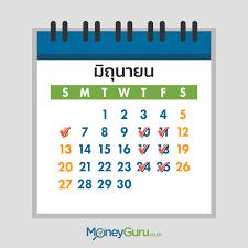 ฤกษ์ออกรถเดือนมิถุนายน 2564 - MoneyGuru.co.th