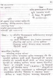 Complaint Letter Format To Police Station In Marathi Resume