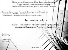Техническое регулирование в строительстве применение Еврокодов в  Специальность 5В072900 Строительство Специализация Экономика и менеджмент в строительстве Дипломная работа