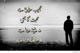 Best Urdu Poetry Images For Facebook Urdu Cartoon Jokes