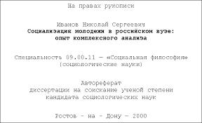 Волков Ю Г Диссертация Подготовка защита оформление  Образец 3