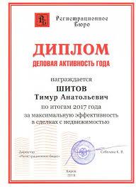 Шитов Тимур Анатольевич Регистрационное бюро  Диплом деловая активность года