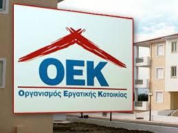 Ανοικτή επιστολή των Συλλόγων της Εστίας και της Κατοικίας προς τον Διοικητή ΟΑΕΔ