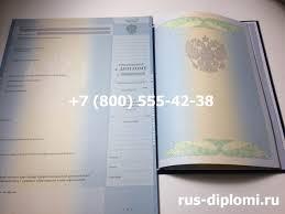 Купить диплом магистра без предоплаты Цена диплома  Диплом магистра 2010 2011 годов Диплом магистра 2010 2011 годов