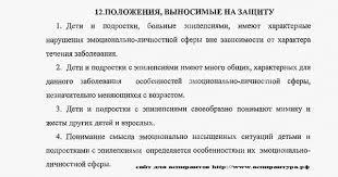 Аспирантура рф положения Коррекционная психология научные  >научные положения диссертации Коррекционная психология