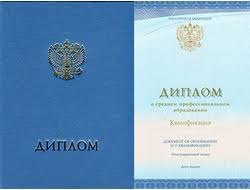 Диплом техникума диплом колледжа диплом ПТУ Новосибирск купить диплом Новосибирского монтажного техникума