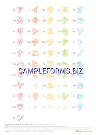 Katakana Chart 1 Pdf Free 1 Pages