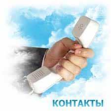 БГУИР Кафедра ПИКС Производственная практика Контактные данные