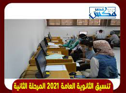تنسيق الثانوية العامة 2021 المرحلة الثانية والتفاصيل الكاملة حول موعد بدء  التنسيق عبر موقع tansik.egypt.gov.eg - مصر مكس