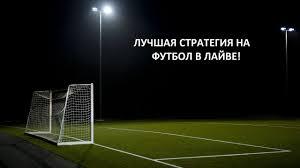 Что такое в ставках на футбол п