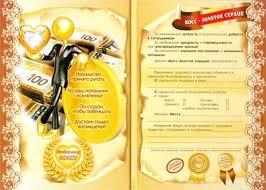 Диплом гигант Босс золотое сердце купить в Киеве цена  Диплом гигант