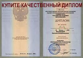 Диплом фармацевта купить цена в новосибирске Работа со сведениями ведение диплом фармацевта купить цена в новосибирске секретного делопроизводства