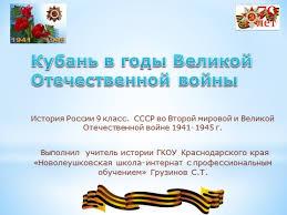 Контрольная работа по теме СССР в период Великой Отечественной  Контрольная работа по теме ссср в великой отечественной войне