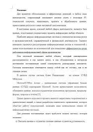 Курсовая Разработка информационной системы Занятость в рамках  Разработка информационной системы Занятость в рамках вуза 28 03 16
