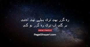 رہ گزر بھی تری پہلے تھی اجنبی, Urdu sher Ashar Hashmi Shayari and Poetry -  Pagal Shayari