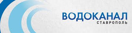 МУП ВОДОКАНАЛ г Ставрополь ВКонтакте