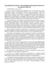 Реферат на тему Традиционные религии основа формирования  Реферат на тему Традиционные религии основа формирования нравственности в российском обществе