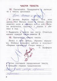 ГДЗ Рабочая тетрадь по русскому языку класс Канакина часть  8стр