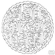 Islamic Art Coloring Pages Csengerilawcom