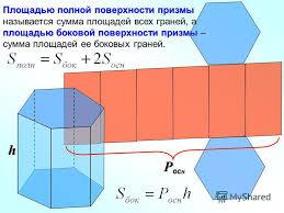 Презентация на тему Параллелепипед Параллелепипед поверхность  11 Площадью полной поверхности