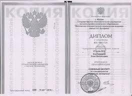 Речеведческие экспертизы Свидетельство Минюста · Свидетельство ИНН · Свидетельство ИНН · Диплом судебного эксперта
