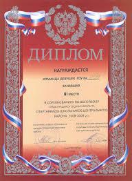 Гимназия Наши награды Диплом за iii место в соревнованиях по волейболу