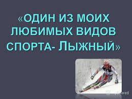 Презентация на тему Лыжный спорт Что это История лыжного  Презентация на тему Лыжный спорт Что это История лыжного спорта Российские чемпионы Что включает в себя лыжный спорт