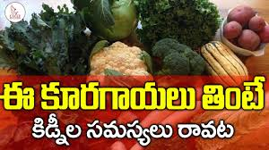 Kidney Patient Diet Chart In Telugu Amazing Telugu Health Tips How To Get Rid Of Kidney Problems Eagle Media Works